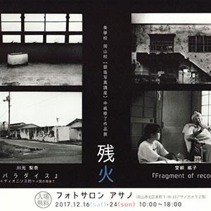 美學校・岡山校【銀塩写真講座】中級修了作品展「残火」